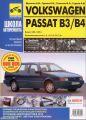 Школа авторемонта Volkswagen Passat B3/B4 скриy 1