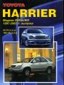 Руководство к Toyota Harrier 1997-2003