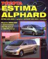 Руководство к Toyota Estima Alphard 2000-2008 скин1