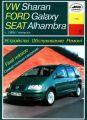 Sharan / Ford Galaxy/Seat Alhambra