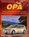 Руководство к Toyota Opa