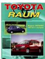 Руководство к Toyota Raum 1997-2003