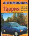 Руководство к «Таврия» ЗАЗ-1102