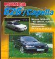 Руководство к Mazda 626 с 1997 скин 1