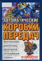 Руководство по эксплуатации и ремонту АКП скин 1