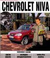 Руководство по ремонту Chevrolet Niva 2010