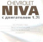 Руководство по Chevrolet Niva 2007
