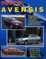 Руководство к Toyota Avensis 1997-2003