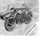 Мотоциклы Ирбитского завода